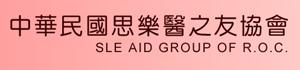 中華民國思樂醫支友協會