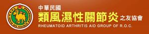 中華民國類風濕性關節炎之友協會