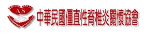 中華民國僵直性脊椎炎關懷協會