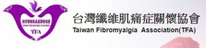 台灣纖維肌痛症關懷協會